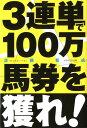 【送料無料】3連単で100万馬券を獲れ!
