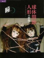 【バーゲン本】瞳 no.17 球体関節人形の群像2-かたるまなざし