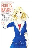 フルーツバスケット(9)