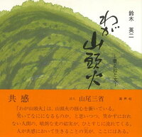 【バーゲン本】わが山頭火ー書と絵と文