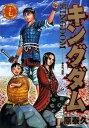 キングダム(17) (ヤングジャンプコミックス) [ 原泰久...
