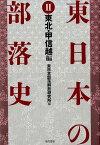 東日本の部落史 第2巻 東北・甲信越編 [ 東日本部落解放研究所 ]