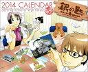 【送料無料】銀の匙公式カレンダー(2014) [ 荒川弘 ]