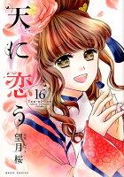 天に恋う(16)