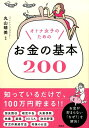 オトナ女子のためのお金の基本200 [ 丸山晴美 ]