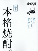 読本 本格焼酎。