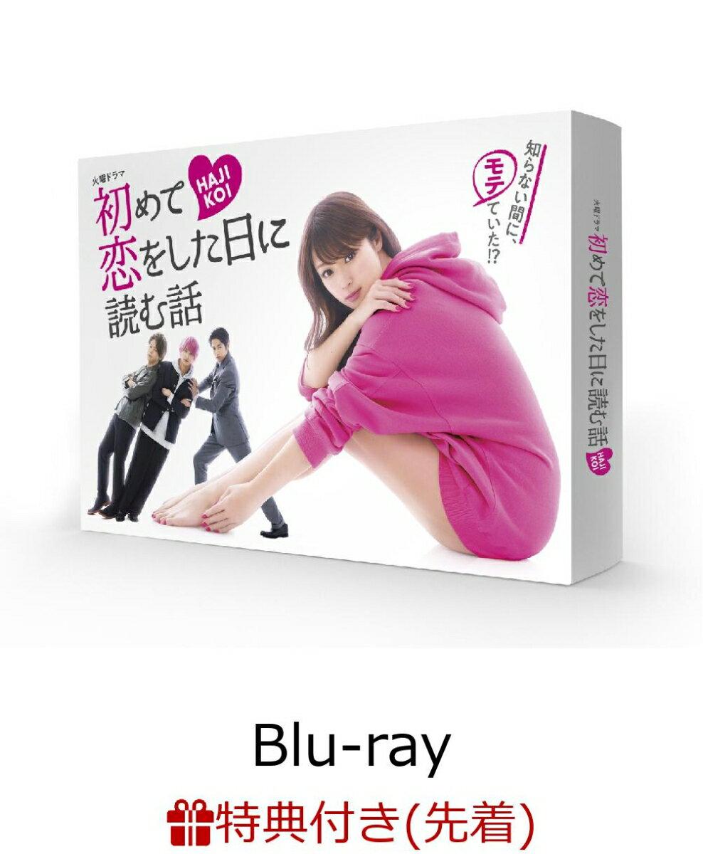 【先着特典】初めて恋をした日に読む話 Blu-ray BOX(ポストカード4枚セット付き)【Blu-ray】