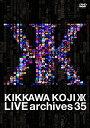 LIVE archives 35 [ 吉川晃司 ]