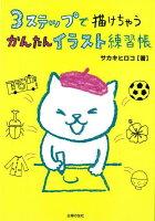 【バーゲン本】3ステップで描けちゃうかんたんイラスト練習帳