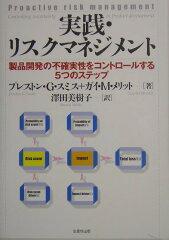 【送料無料】実践・リスクマネジメント
