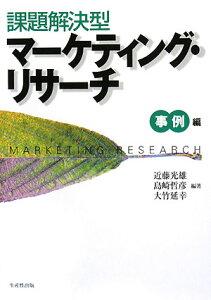 【送料無料】課題解決型マ-ケティング・リサ-チ(事例編)