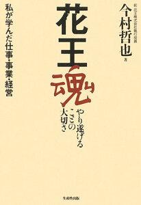 【送料無料】花王魂