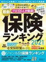 最新保険ランキング2021 (角川SSCムック) [ インシュアランスジャーナル ]