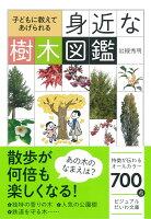身近な樹木図鑑