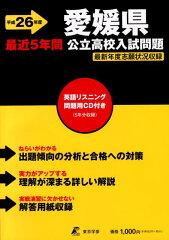 【送料無料】愛媛県公立高校入試問題(26年度用)