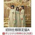 【楽天ブックス限定先着特典】BAN (初回仕様限定盤 Type-A CD+Blu-ray)(ステッカー(楽天ブックス絵柄))