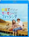 砂漠でサーモン・フィッシング【Blu-ray】 [ ユアン・マクレガー ]