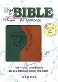 聖書(NI45DCDUO(緑))緑 [ 共同訳聖書実行委員會 ]