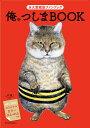 おぷうの きょうだい 小学館オレツシマ ブック オリジナルビンセンツキゲンテイバン オプウノ キョウダイ 発行年月:2021年06月22日 予約締切日:2021年03月15日 ページ数:112p サイズ:単行本 ISBN:9784093888202 本 漫画(コミック) その他 小説・エッセイ 日本の小説 著者名・あ行 小説・エッセイ その他 美容・暮らし・健康・料理 生き方・リラクゼーション 生き方