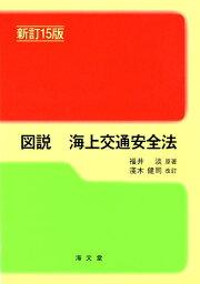 図説海上交通安全法新訂15版 [ 福井淡 ]
