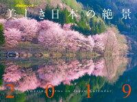 JTBのカレンダー美しき日本の絶景(2019)
