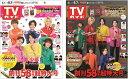 【TVガイド2020年8月7日号】美 少年 表紙2パターン刷り分けセット[雑誌]