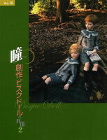 【バーゲン本】瞳 no.18 創作ビスクドールの群像2