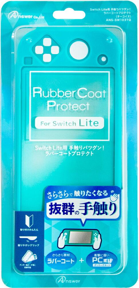 Switch Lite用 手触りバツグン!ラバーコートプロテクト(ターコイズ)
