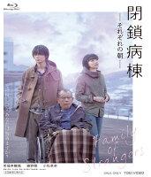 閉鎖病棟ーそれぞれの朝ー【Blu-ray】