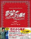 【送料無料】「恋のから騒ぎ」卒業メモリアル'08-'09 15期生