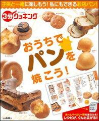 【送料無料】3分クッキングおうちでパンを焼こう!