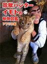 【送料無料】世界の果てまでイッテQ!珍獣ハンターイモトの動物図鑑(アフリカ編)