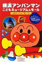 【送料無料】横浜アンパンマンこどもミュ-ジアム&モ-ル公式ガイドブック('10〜'11)