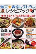【送料無料】満天★青空レストランレシピブック(冬号)