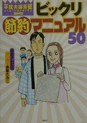 平成夫婦茶碗ビックリ節約マニュアル50