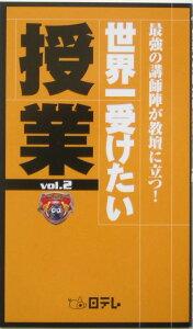 【送料無料】世界一受けたい授業(vol.2)