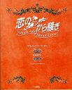 「恋のから騒ぎ」卒業メモリアル'04-'05 11期生
