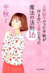 千秋が小倉優子をバッサリ!「価値観が違う」「友だちになれない」