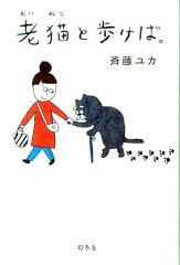 【楽天ブックスならいつでも送料無料】老猫と歩けば。 [ 斉藤ユカ ]