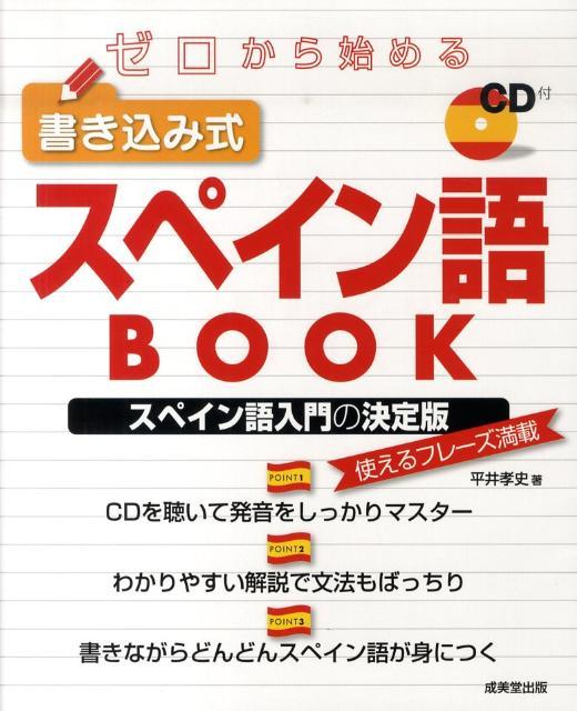ゼロから始める書き込み式スペイン語BOOK [ 平井孝史 ]