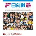 【楽天ブックス限定特典】日向坂46写真集 日向撮VOL.01(ポストカード)
