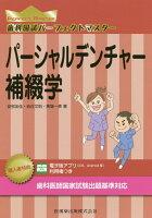 歯科国試パーフェクトマスターパーシャルデンチャー補綴学