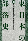 東日本の部落史 第3巻 身分・生業・文化編 [ 東日本部落解放研究所 ]