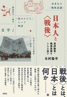 日本人と〈戦後〉