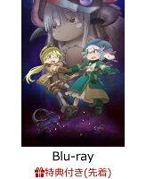 【先着特典】劇場版「メイドインアビス 深き魂の黎明」限定版(ボンドルドの特製日めくりカレンダー)【Blu-ray】