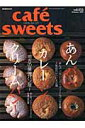 cafe-sweets (カフェースイーツ) vol.155