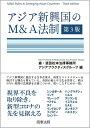 アジア新興国のM&A法制〔第3版〕 [ 森・濱田松本法律事務所アジアプラクティスグループ ]