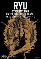 地上最強の男 竜 [初出完全版]