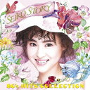 SEIKO STORY〜80's HITS COLLECTION〜(2CD) [ 松田聖子 ]