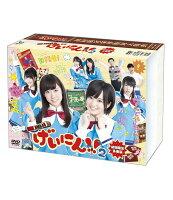 NMB48 げいにん!!2DVD-BOX 【初回限定豪華版】